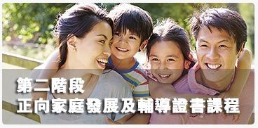 正向家庭發展輔導課程