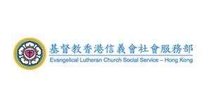 基督教香港信義會頌安幼兒學校